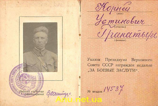 Удостоверение к медали образца 1938